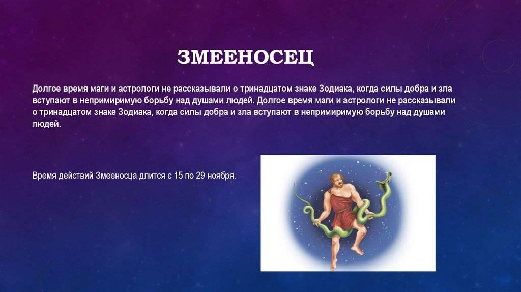 Знак зодиака змееносец: даты рождения
