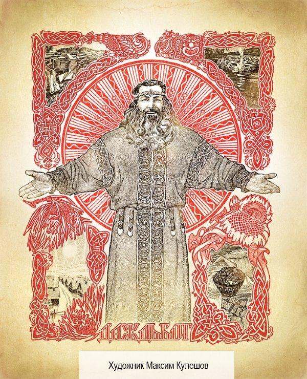 Тарх даждьбог перунович — призыв и славления. день возрождения тарха даждьбога