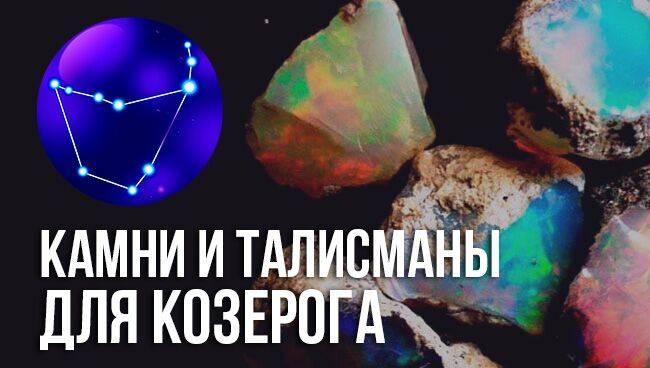 Камни-талисманы козерога