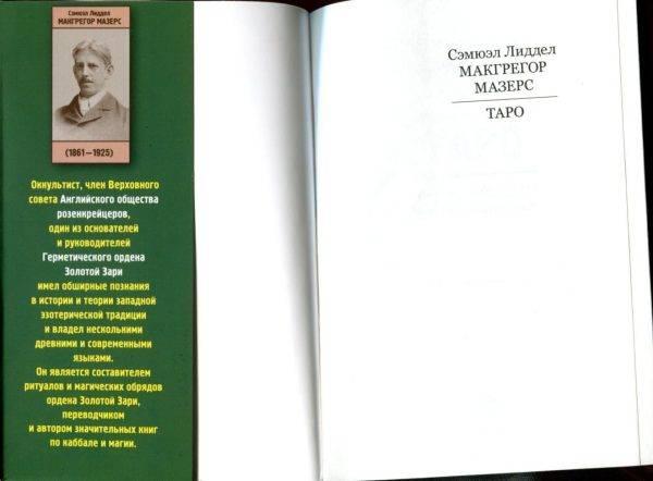 Герметический орден «золотая заря» — википедия. что такое герметический орден «золотая заря»