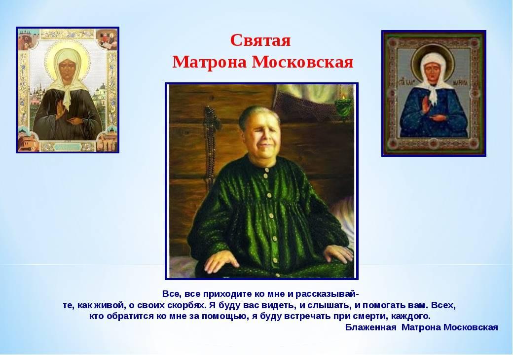 Икона матроны московской»: в чем помогает, молитвы