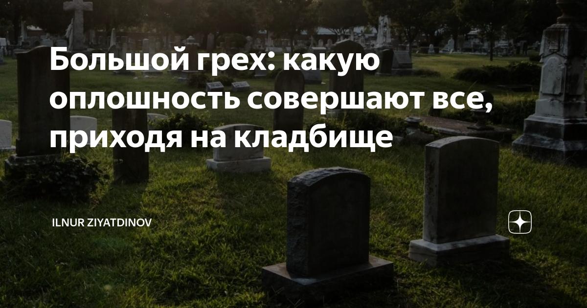 Почему беременным нельзя ходить на кладбище: причины появления запрета, как себя обезопасить