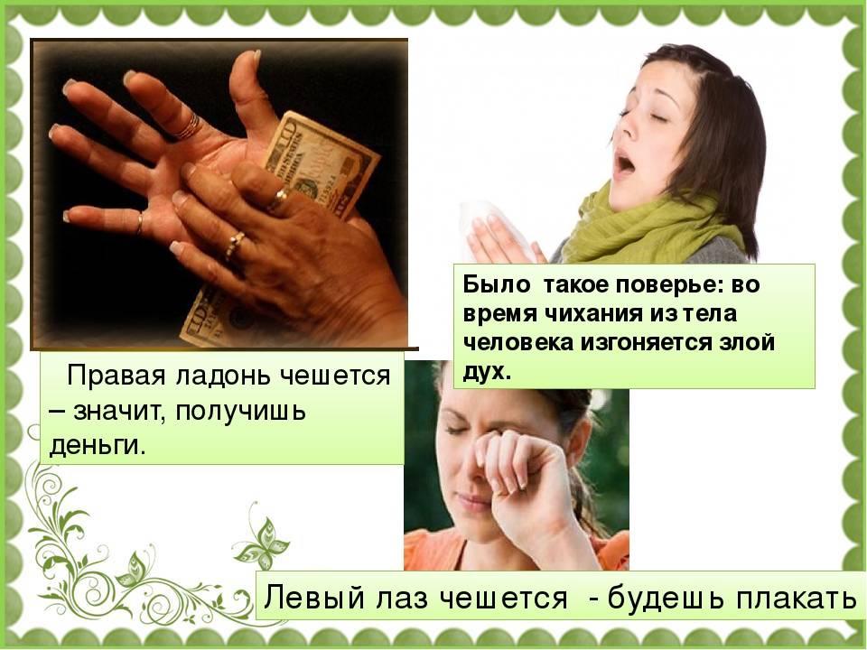 Чешется правая рука: примета по дням, для незамужней девушки, замужней женщины и мужчин