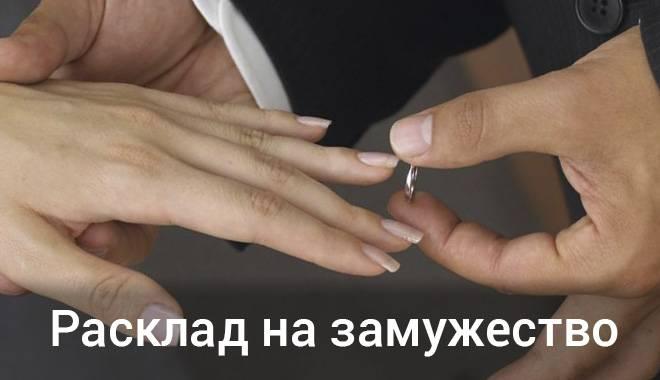 Расклад таро на замужество, брак, детей, обручальное кольцо