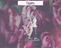 Гадание на любовь мужчины: пасьянс для девочек корона и статуэтка любви - всё, что важно знать...