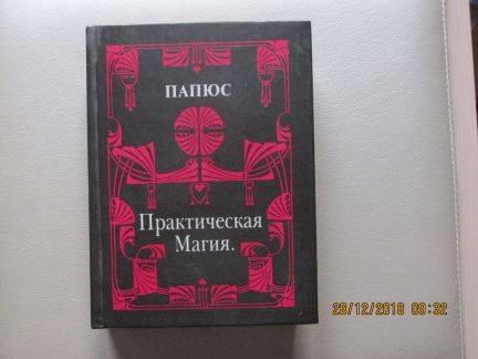 Читать книгу практическая магия папюса : онлайн чтение - страница 1