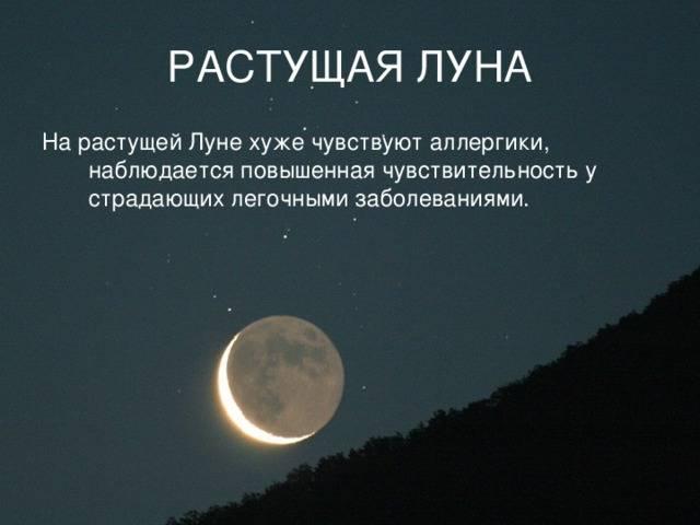 Заговоры на растущую луну на любовь мужчины читать, на здоровье, последствия