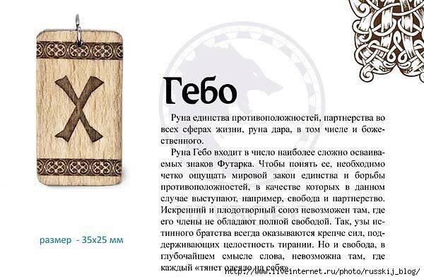 Перуница, громовик и другие обережные символы перуна