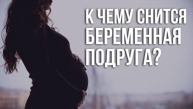 К чему снится беременная подруга?