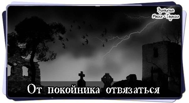 Чтобы покойник не приходил. заговоры сибирской целительницы. выпуск 18