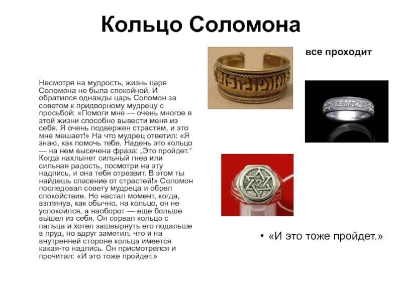 Кольцо соломона: 3 легенды