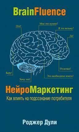 Подсознание человека как влиять на своё подсознание