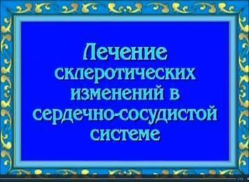 Цвелёв Сергей Васильевич (духовное имя || Сеанс ориса лечение аденомы
