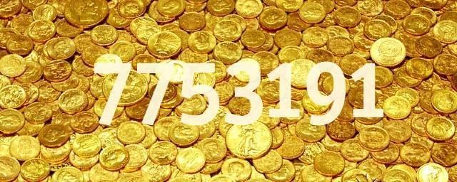 Цифровой код денег 7753191