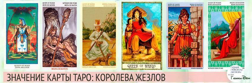 Королева Жезлов таро (Дама Посохов)