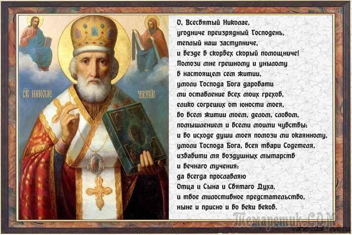 Молитва Николаю Чудотворцу о помощи в делах на работе, самая сильная