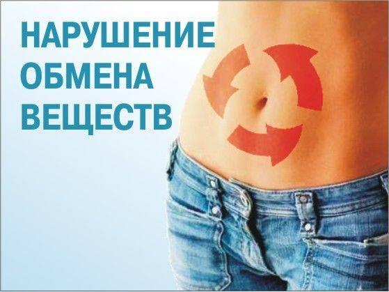 Нарушение обмена веществ симптомы у женщин