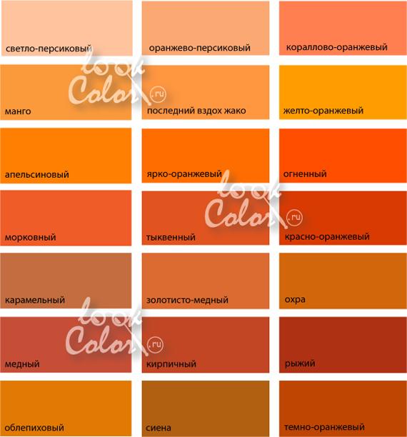 Насыщенно оранжевый