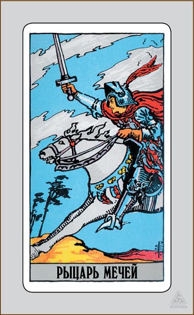 Таро тота рыцарь мечей