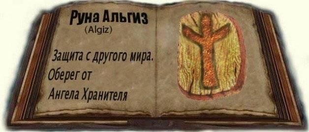 Руна Альгиз (Algiz): Значение и толкование