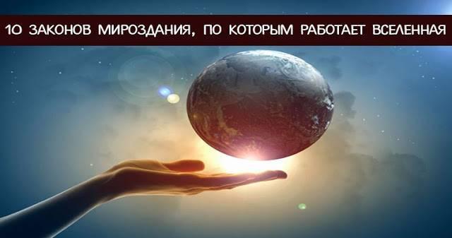 Законы мироздания