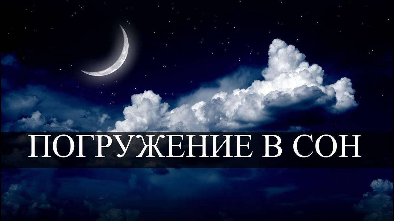 Мантра для сна как поможет заснуть