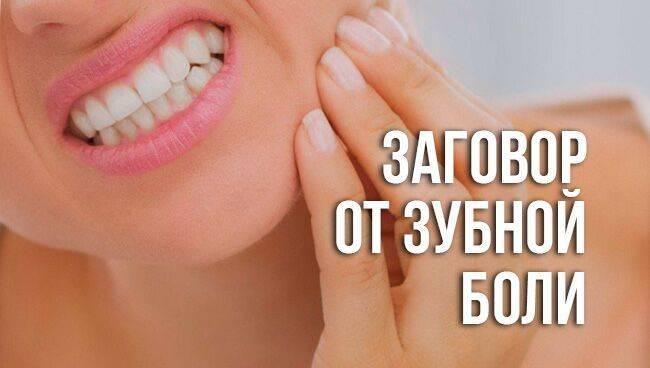 Заговор от зубной боли: читать самому, на воду, чем снять