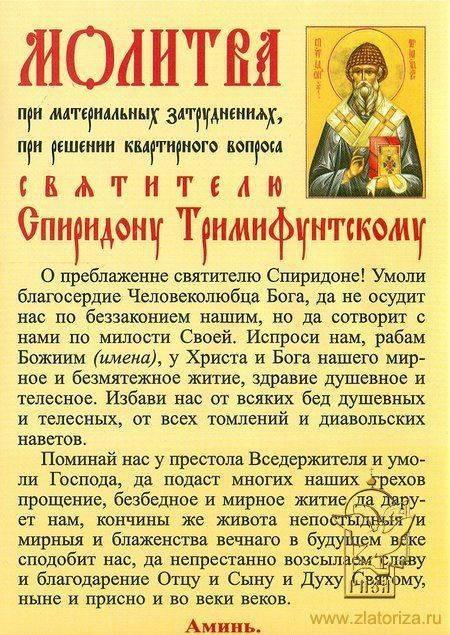 Три сильные молитвы Спиридону Тримифунтскому на все случаи жизни