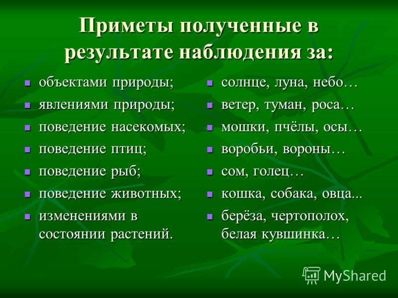 Приметы народов башкирии в мире неживой природы