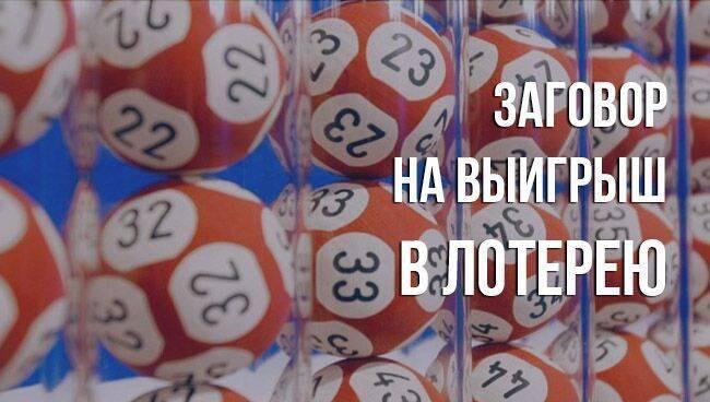 Ритуал на большой выигрыш в лотерею