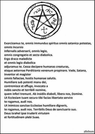 Полный текст обряда экзорцизма с переводом