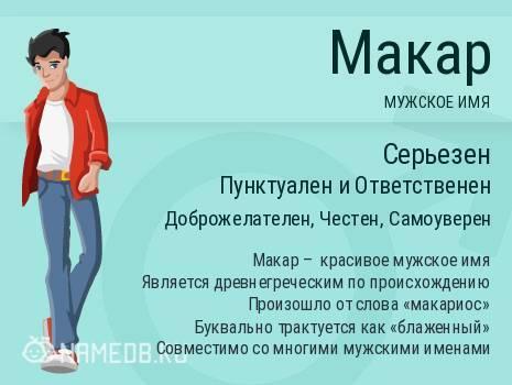 Значение имени Макар - характер, судьба и значение имени