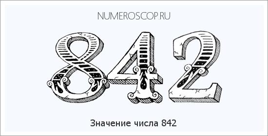 Значение числа 88 в нумерологии
