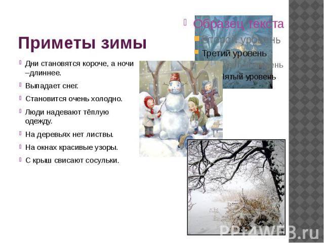 Народные приметы о зиме — узнайте, что вас ждет. народные зимние приметы 2 приметы о зиме