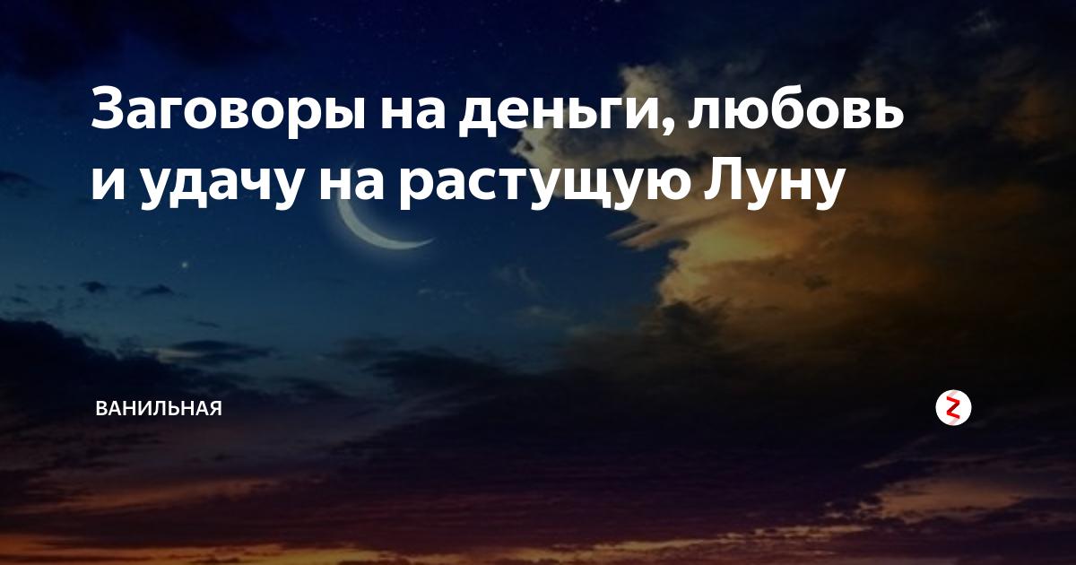 Заговоры на убывающую луну. убывающая луна заговоры. какие заговоры читают на убывающей луне