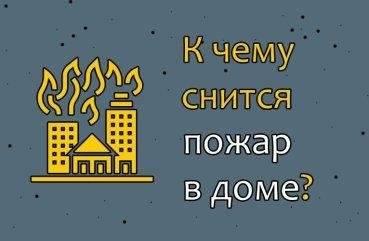 К чему снится пожар в доме ? — толкования по 40 популярным сонникам ❗: что означает для мужчины или женщины видеть во сне, как горит своя или чужая квартира