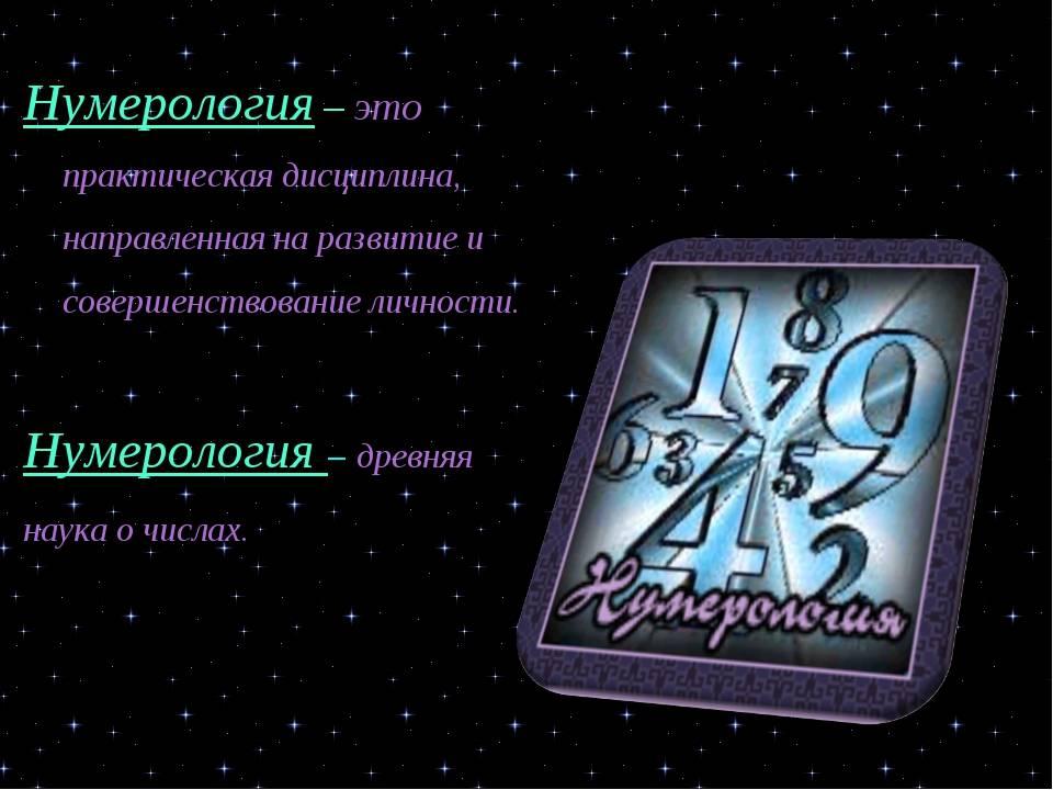 Значение числа 30 в нумерологии даты рождения