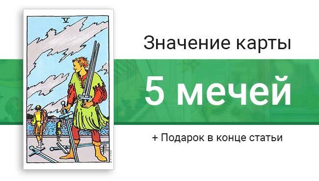 8 мечей таро тота: общее значение и описание карты