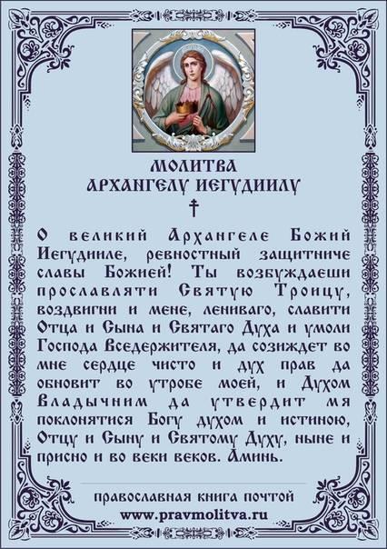 Молитва о помощи архангелам - господи, спаси и сохрани!