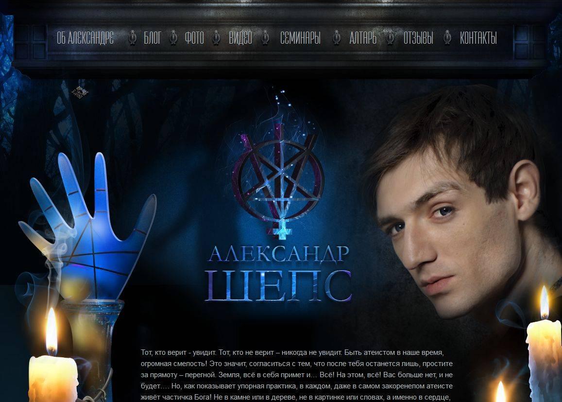 ✅ когда родился александр шепс. биография и экстрасенсорные способности - paruslife.ru