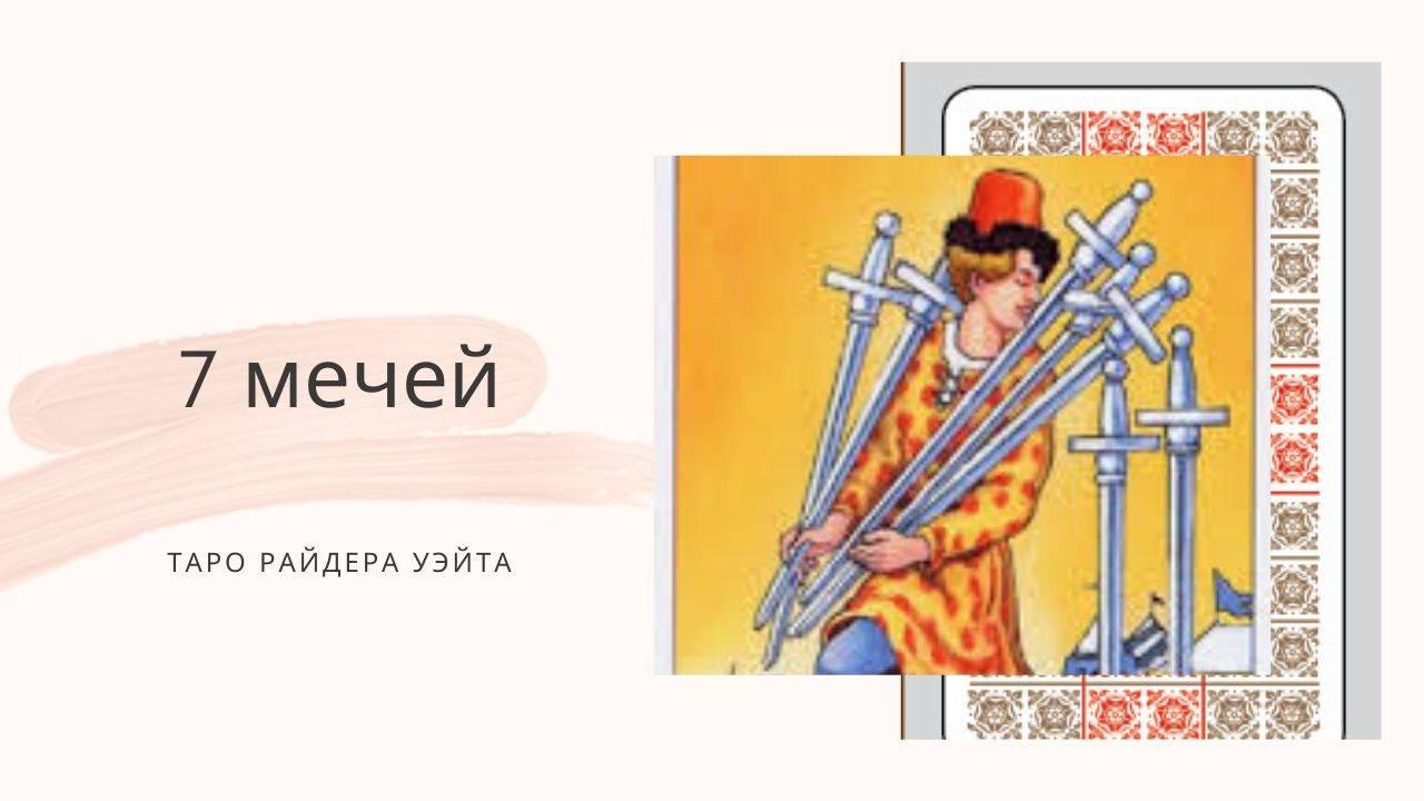 Значение карты таро — 7 мечей