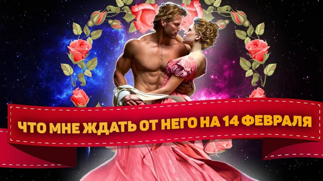 Девичьи гадания в день святого валентина