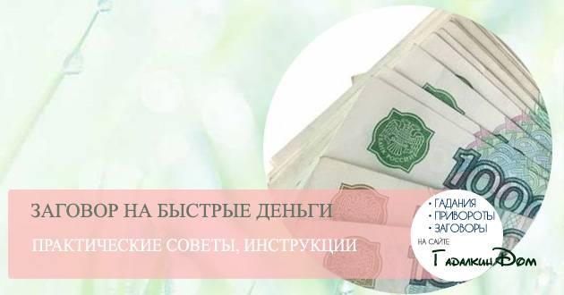 Действующие шепотки на привлечение денег. шепотки на деньги помогут наладить материальное положение