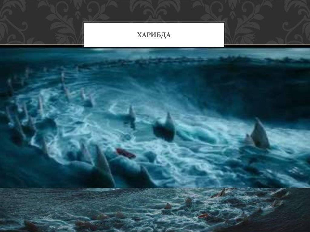 Сцилла и харибда — википедия. что такое сцилла и харибда