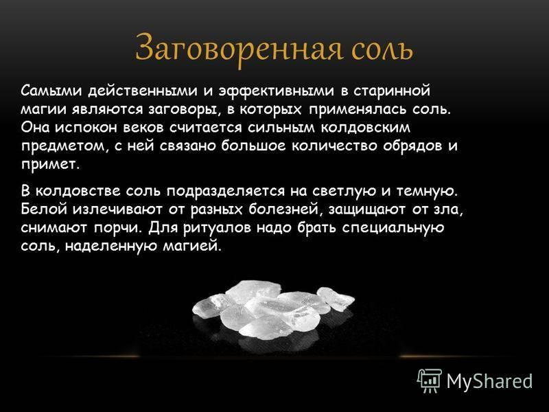 Соль - мощная защита от сглаза и порчи - советы народной мудрости - медиаплатформа миртесен