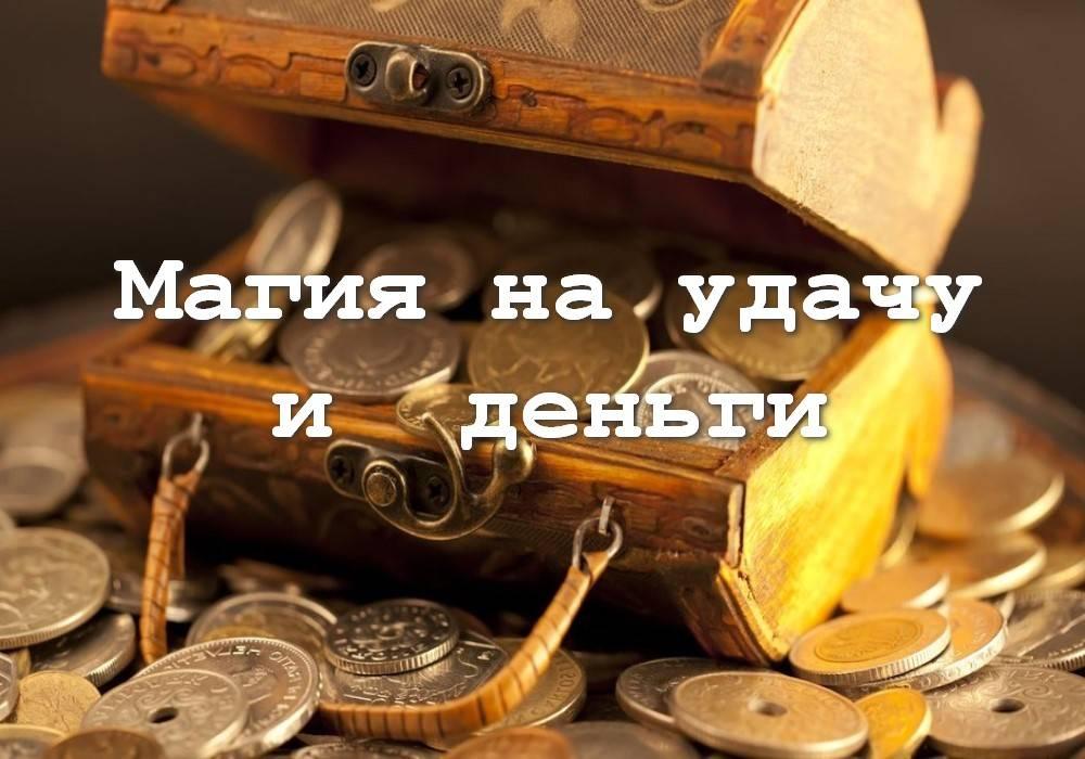 Заговор на бизнес: для привлечения удачи и процветания
