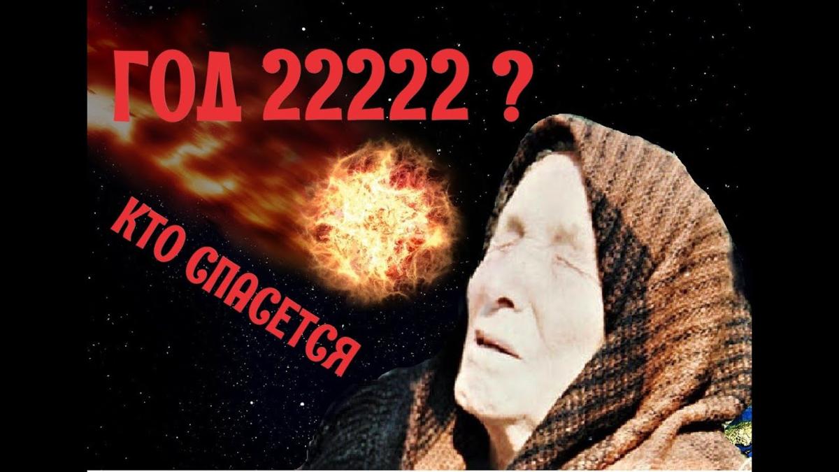 Предсказания на 2020 год: прогнозы от ванги, нострадамуса, павла глобы для мира и россии