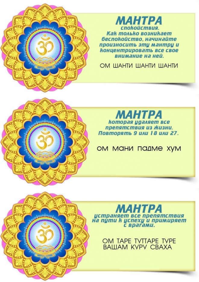 10 мифов про мантры, которые полезно знать • йога. медитация. здоровье.