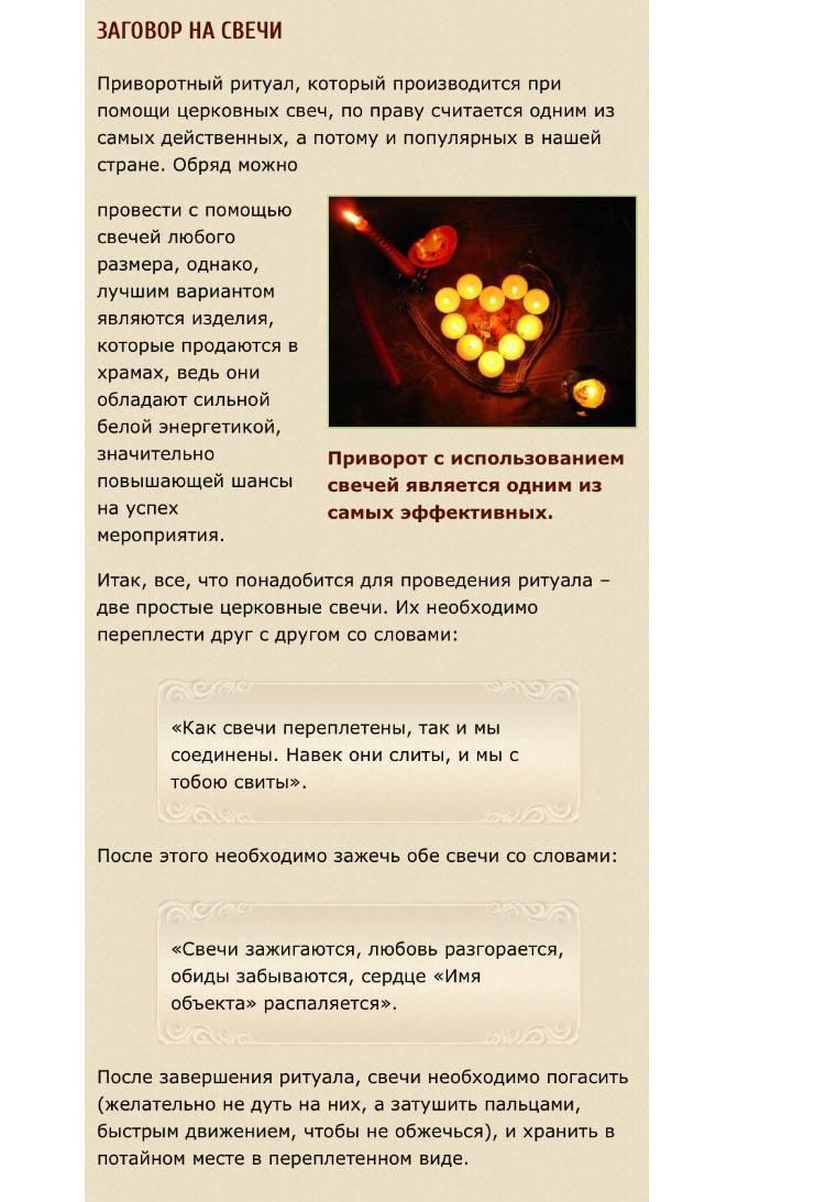Приворот на свечи: 10  сильных ритуалов на вечную  любовь