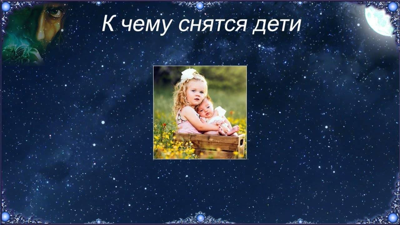 К чему снится маленький ребёнок: свой ли чужой основные толкования разных сонников —  к чему снится маленький ребёнок   прекрасная леди